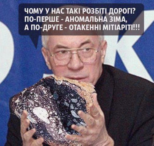 Премєр з Метеоритом
