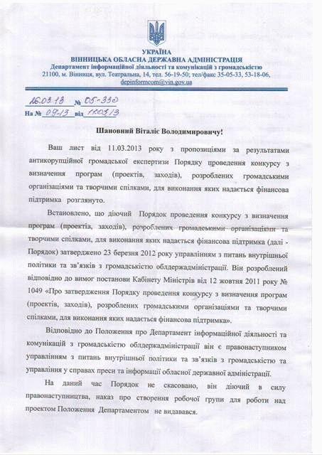 Scan_vidpovid