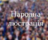 1402492120_lyustraciya-narodna-300
