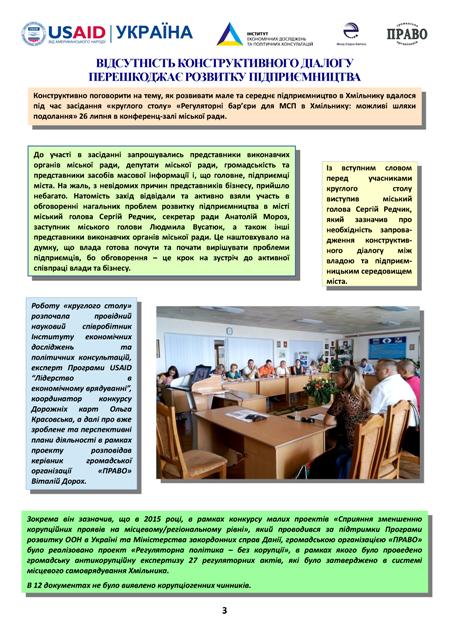 byuleten-1_storinka_3