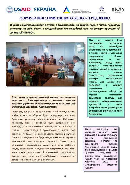 byuleten-1_storinka_6