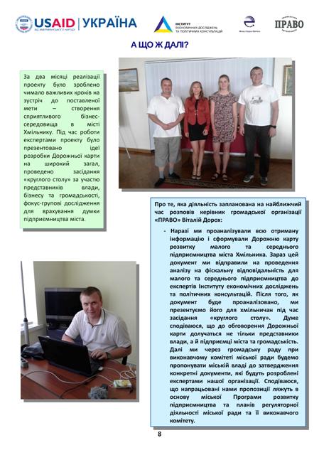 byuleten-1_storinka_8