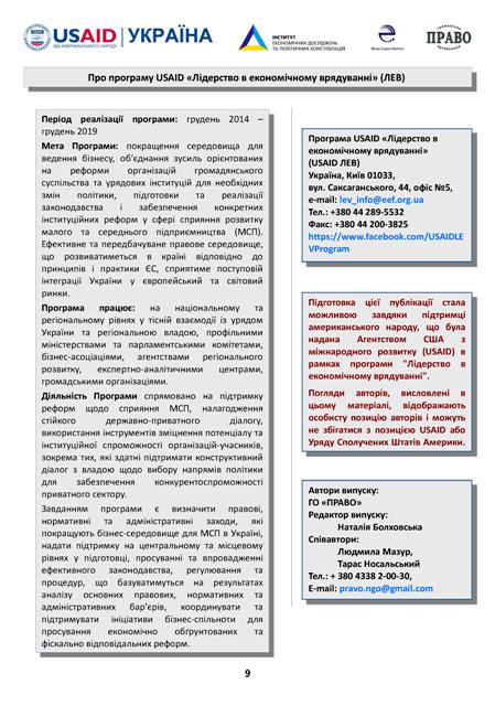 byuleten-1_storinka_9