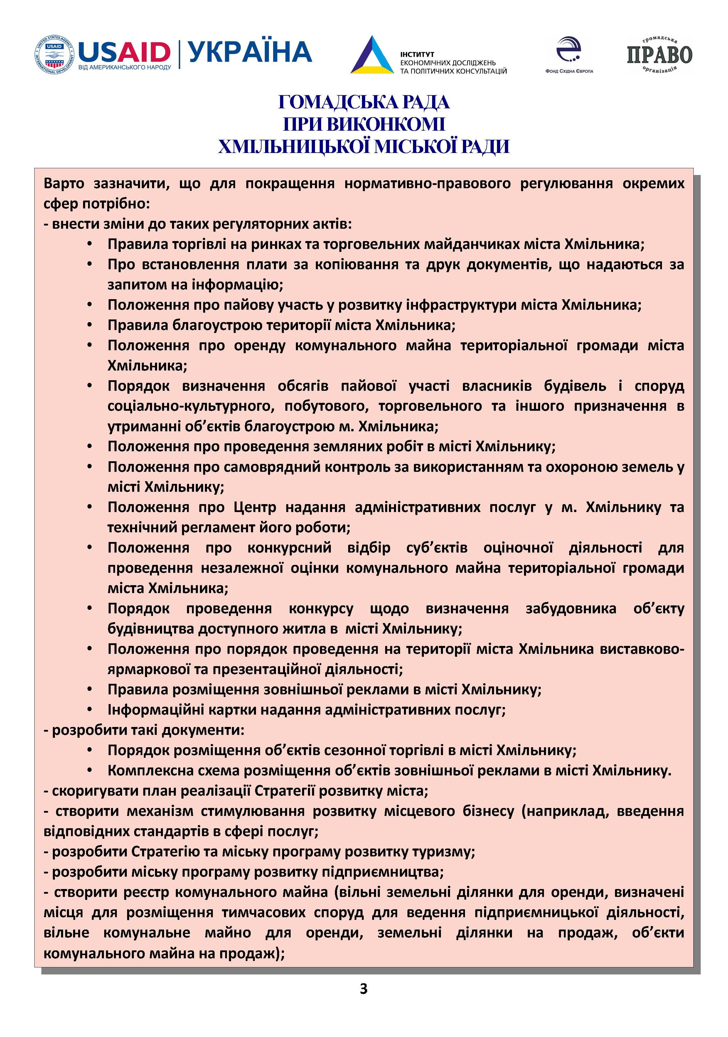 byuleten-3_storinka_3