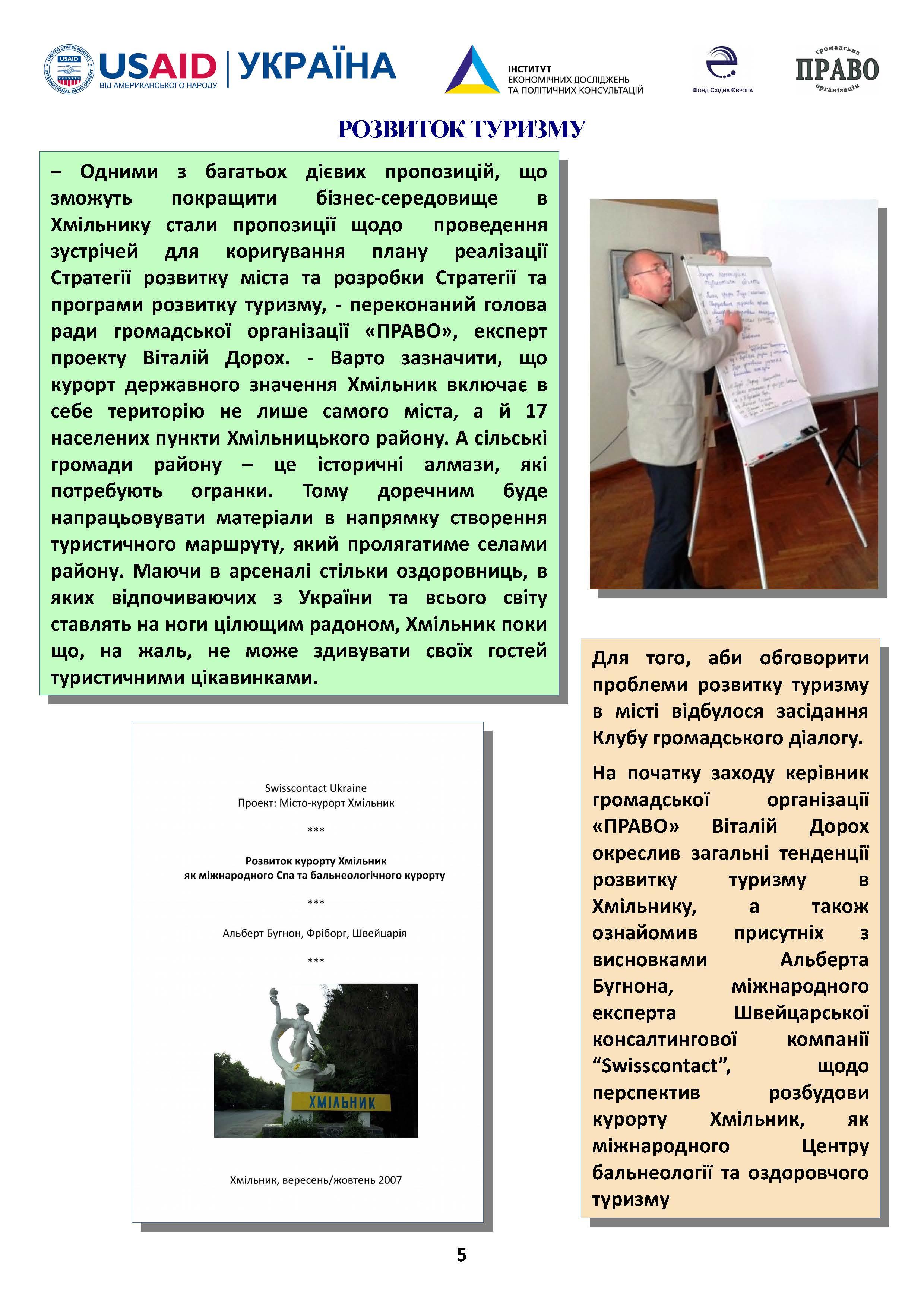 byuleten-3_storinka_5