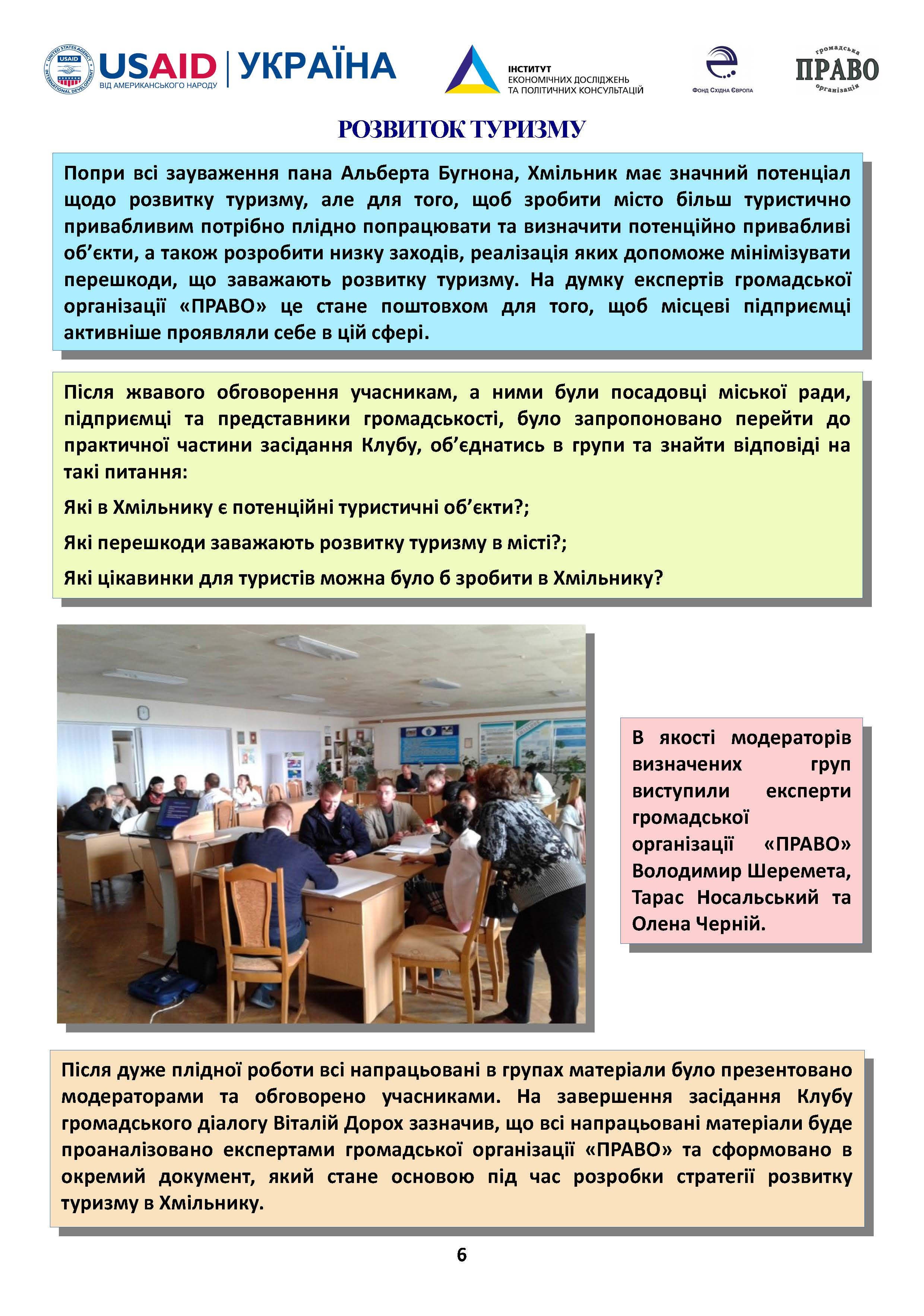 byuleten-3_storinka_6