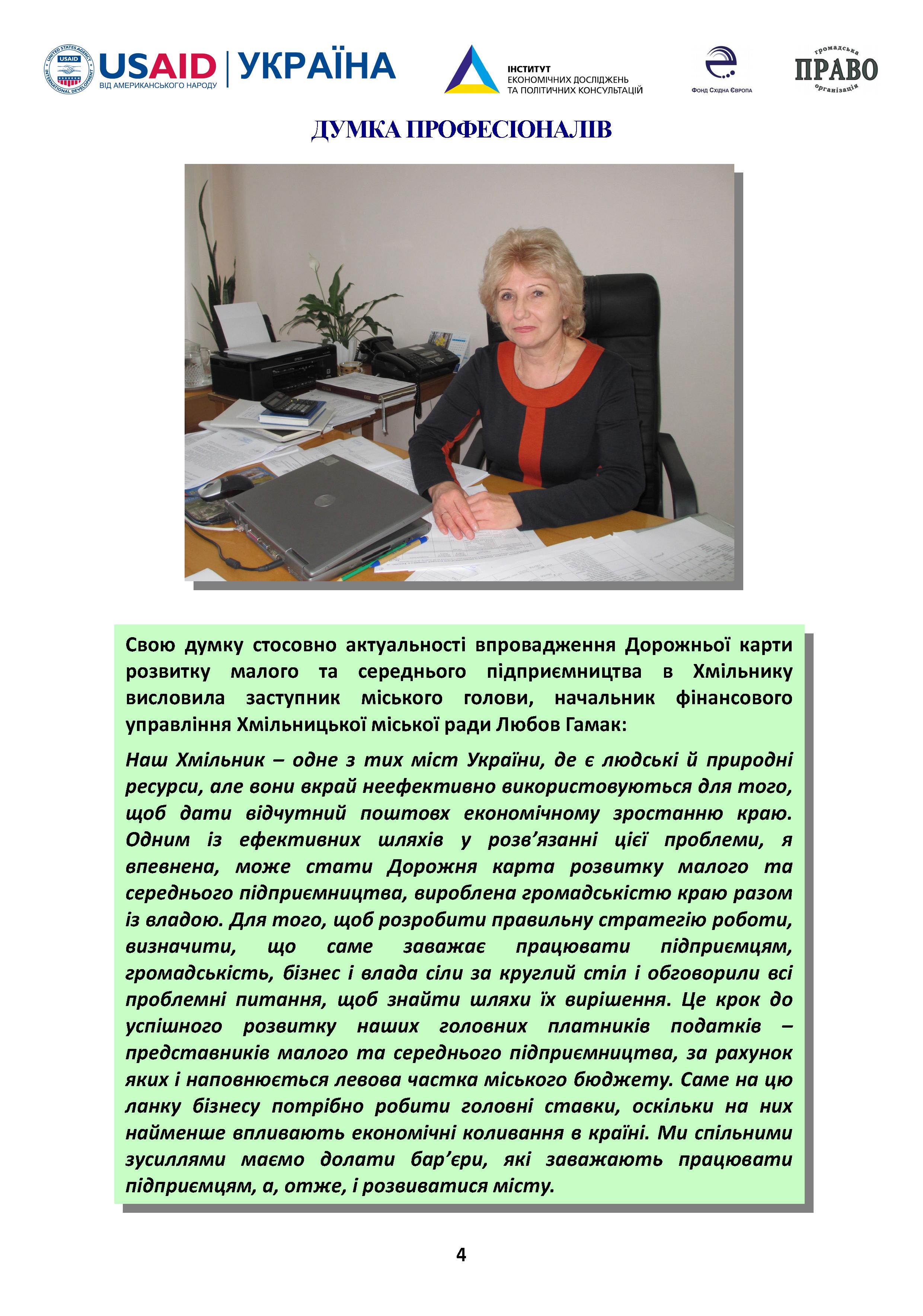 byuleten-4_storinka_4