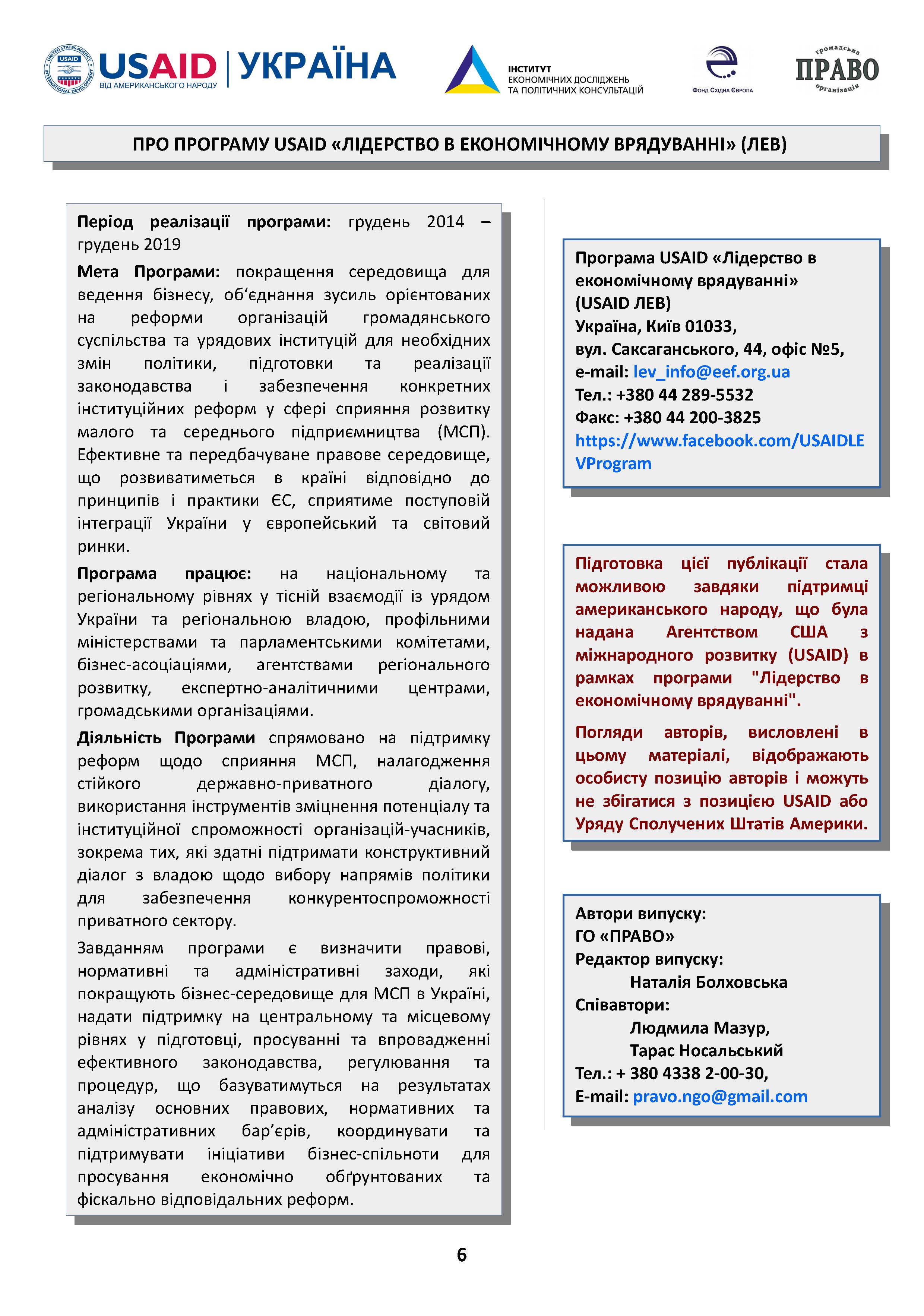 byuleten-4_storinka_6